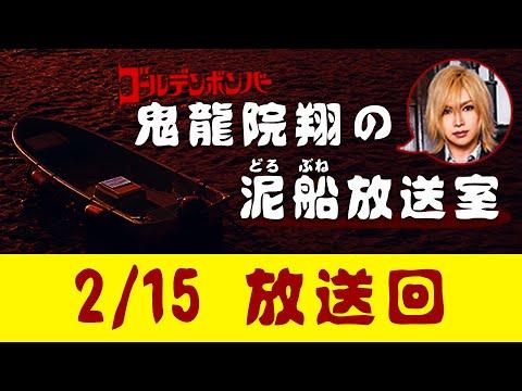 【鬼龍院】2/15ニコニコ生放送「鬼龍院翔の泥船放送室」第43回