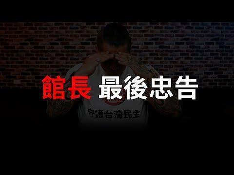 館長陳之漢反紅媒最後忠告