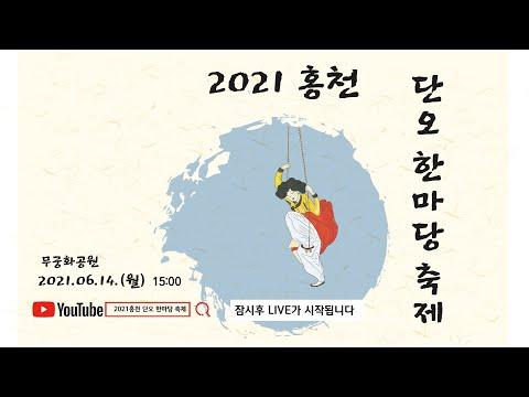 [홍천군] 2021 홍천 단오 한마당 축제