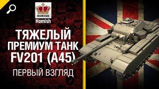 Тяжелый премиум танк FV201 (A45) - первый взгляд от Homish [World of Tanks]