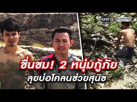 ชื่นชม! 2 หนุ่มกู้ภัยลุยบ่อโคลนช่วยสุนัข | ข่าวช่องวัน | one31