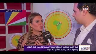 الأخبار - شرم الشيخ تستضيف الاجتماع السنوي للتجمع الإفريقي ...