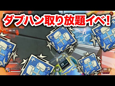 【APEX LEGENDS】ダブハン取り放題!アーマー自動回復イベント到来!【エーペックスレジェンズ】