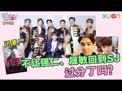 韩流Channel EP102:不让强仁、晟敏回到SJ 过分了吗?
