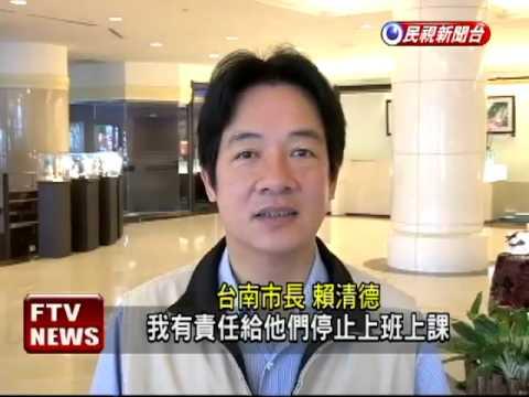 颱風決定上班課  賴:需道德勇氣-民視新聞