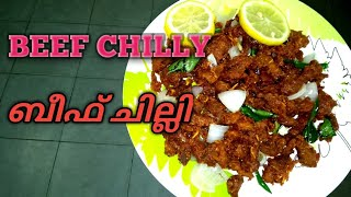 How to make beef chilly restaurant style in Malayalam
