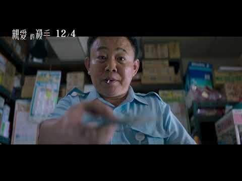 威視電影【親愛的殺手】相慾相愛預告(12.04 慾愛重生)