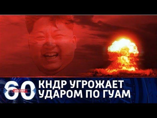 60 минут. КНДР угрожает США ядерным ударом, 09.08.17