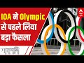 Pressure on India to make a strong start in Tokyo Olympics?   Matrabhumi(23.07.2021)