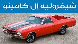 شيفروليه إل كامينو - حقائق لا تعرفها عن السيارة الأسطورية | سعودي ...