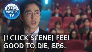 Kang Ji Hwan Is Now On Baek Jin Hee's Side?! [1ClickScene/FeelGoodToDie, Ep.6]