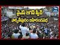 YS Jagan Speech LIVE- Parvathipuram