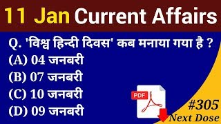 Next Dose #305 | 11 January 2019 Current Affairs | Daily Current Affairs | Current Affairs In Hindi
