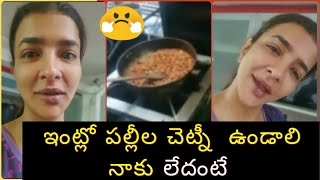 Manchu Lakshmi uses self quarantine time in Kitchen..