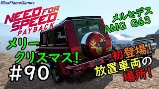 ニードフォースピードペイバック(NFSPB)PS4 #90 放置車両(AbandonedCar)メルセデスAMGG63 BFGames