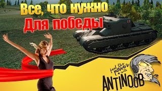 Все, что нужно для победы World of Tanks (wot)