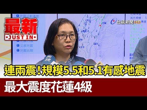 連兩震!規模5.5和5.1有感地震 最大震度花蓮4級【最新快訊】