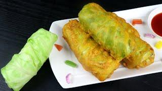 ভিন্নস্বাদে বাধাঁকপির মুচমুচে রোল | Cabbage Roll Recipe In Bangla | How to make Cabbage roll