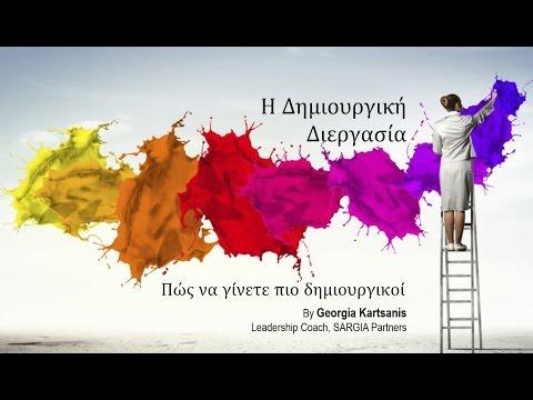 Η Δημιουργική Διεργασία - Γεωργία Καρτσάνη