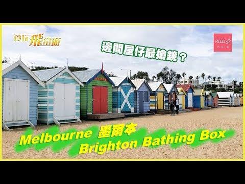 Melbourne 墨爾本 Brighton Bathing Box 邊間屋仔最搶鏡?