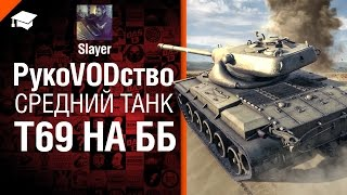 Средний танк T69 на ББ - рукоVODство от Slayer