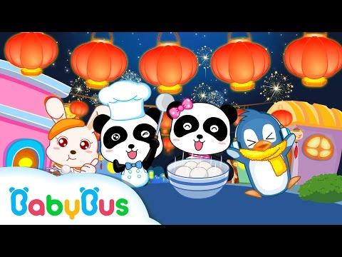 ❤ 元宵節 | 中華民族傳統節日 | 兒童卡通動畫