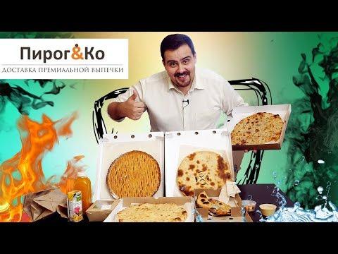 Доставка Пирог и компания | Наконец не роллы!