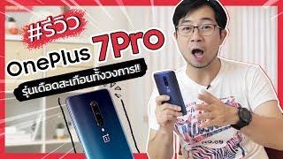 รีวิว Oneplus 7 Pro แบบจัดเต็ม หลังใช้มา 7 วัน 7 คืน! | ดรอยด์แซนส์