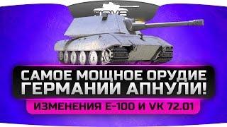 Самое мощное орудие Германии апнули! Изменения Е-100 и VK 72.01.