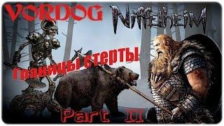 Niffelheim - ДАЖЕ СМЕРТЬ НА НАШЕЙ СТОРОНЕ. PART II