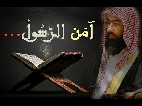 سورة البقره فارس عباد mp3 تحميل