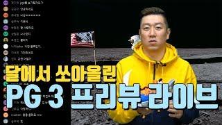 PG 3 국내최초 공개 프리뷰 라이브 (PG 3 Live Review)