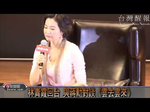 [台灣醒報HD]林青霞《雲去雲來》 對談蔣勳