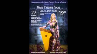 Russian Harp - Six Days of Spring (FULL ALBUM)
