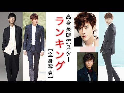 【180cm以上】韓流スター高身長ランキング(全身写真で見比べる)【韓国ドラマ、イケメン、K POP】
