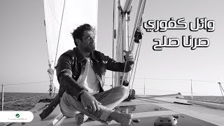 Wael Kfoury ... Sorna Soloh - Lyrics Video   وائل كفوري ... صرنا صلح - بالكلمات