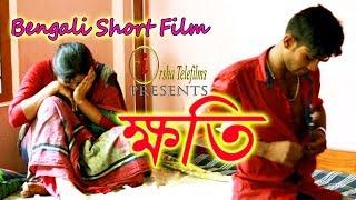 Bengali short film Khoti | বাংলা শর্ট ফিল্ম ক্ষতি | Loss Love | Funy video 2018 | Full Hd 1080p