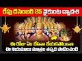 వైకుంట ద్వాదశి రోజు ఏం చేసినా చేయకపోయినా ఈ నియమాలు మాత్రం తప్పక పాటించండి | Vaikunta Dwadasi