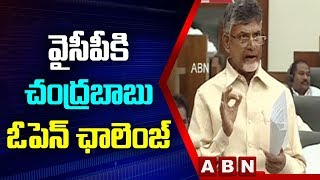 Chandrababu Open Challenge to YSRCP in AP Assembly..