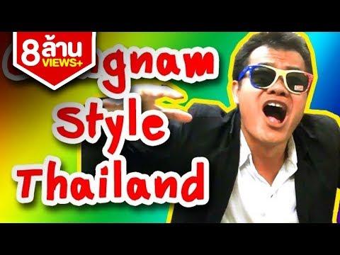 Baixar Gangnam Style Thailand เกรียนนัมสไตล์ Bie The Ska