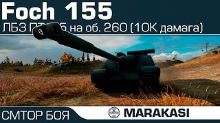 AMX 50 Foch (155) ЛБЗ ПТ-15 на об. 260 (10К дамага)