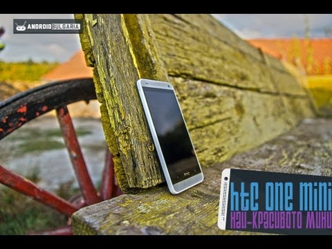 [ Ревю ] HTC One mini - най-красивото мини