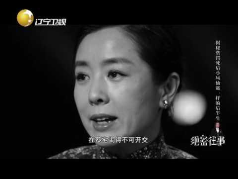 《绝密往事》 20150501: 揭秘蔡锷死后小凤仙谜一样的后半生