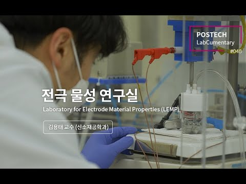 전극 물성 연구실 (Laboratory for Electrode Material Property)