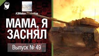 Мама, я заснял! №49 - Забавные моменты World of Tanks от A3Motion