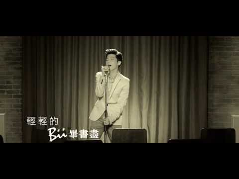 Bii 畢書盡 [ 輕輕的 ] Teaser_Eagle Music officia