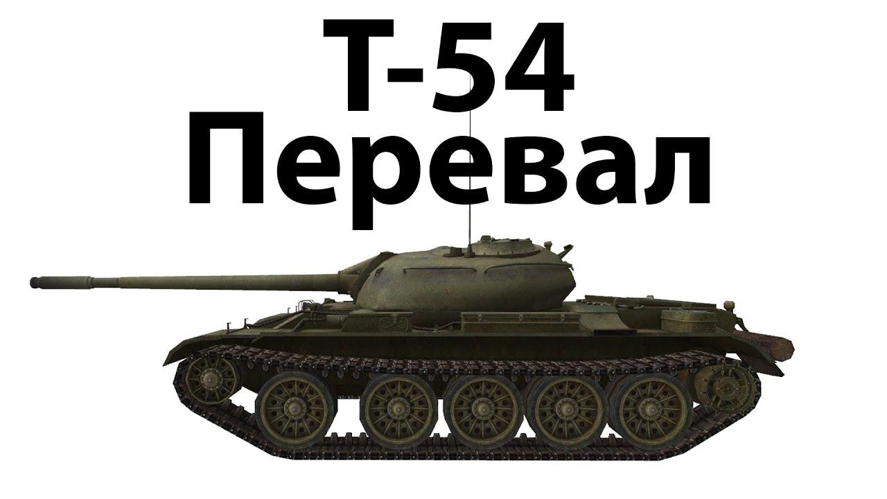 Т-54 - Перевал