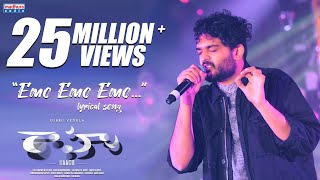 Emo Emo Emo Lyrical Song || Sid Sriram || Raahu Movie || Praveen Lakkaraju || Subbu Vedula