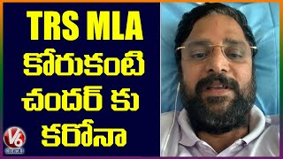 TRS MLA Korukanti Chandar tests positive for Coronavirus..