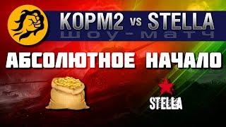 КОРМ2 vs. STELLA Абсолютное начало Полный бой. Левша против Помидора